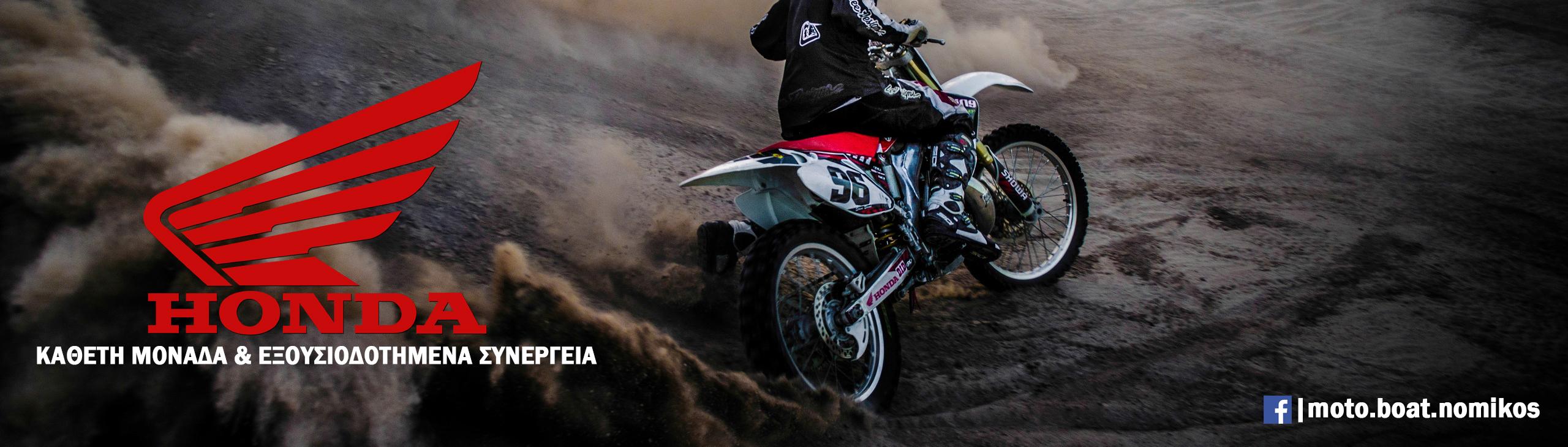 Κάθετη μονάδα - Αντιπροσωπεία - Συνεργεία Honda ΜΟΤΟΝΟΜΙΚΟΣ - MOTO NOMIKOS