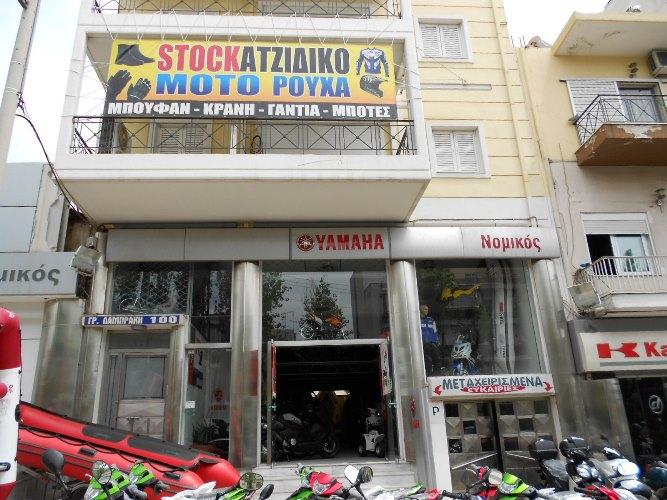ΣΤΟΚ εξοπλισμός αναβάτη ανταλλακτικά αξεσουάρ στον Κορυδαλλό Αθήνα MOTONOMIKOS
