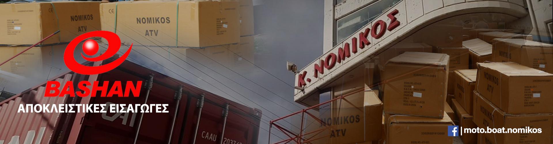 Εισαγωγές BASHAN ATV γουρούνες αποκλειστικά ΝΟΜΙΚΟΣ motonomikos.gr