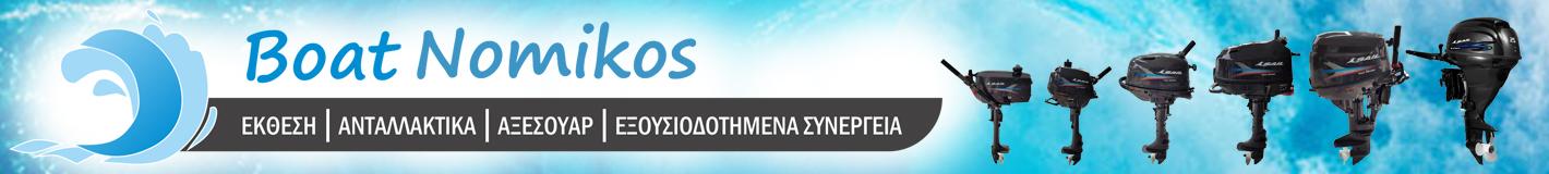 Boat Nomikos εξωλέμβια φουσκωτά banner